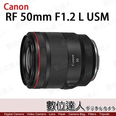 【數位達人】補貨中平輸 Canon RF 50mm F1.2 L USM 定焦鏡 EOSR系列專用鏡