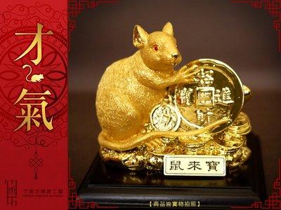 竹香坊【鼠來寶鎏金元寶鼠】招財進寶/吉祥如意/12生肖貴人