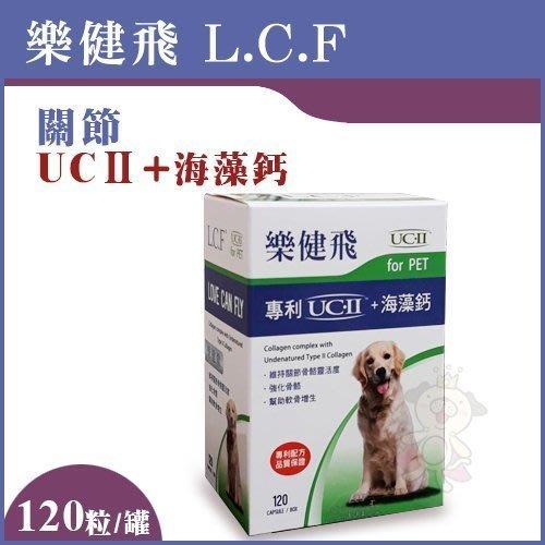 樂健飛 L.C.F《關節 UCⅡ+海藻鈣》120粒/罐