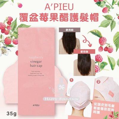 **幸福泉** 韓國 Apieu 【R4381】覆盆莓果醋護髮帽(1入).特惠價$79