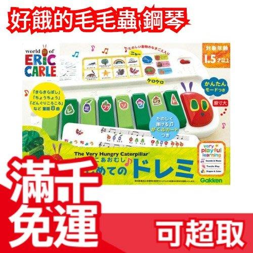 日本 好餓的毛毛蟲 迷你鋼琴 附樂譜 音樂鍵盤玩具 兒童經典繪本 肚子餓毛毛蟲 兒童節禮物❤JP Plus+