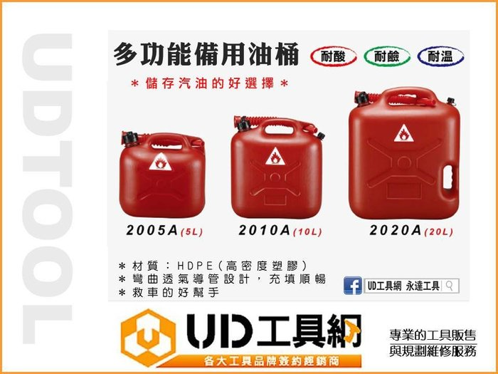 @UD工具網@ 儲油桶 5公升 儲油筒 汽油桶 備油桶 存油桶 汽油筒 2005A 柴油桶 加油桶 煤油桶 機油桶