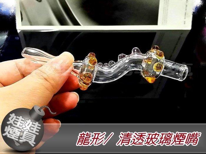 ㊣娃娃研究學苑㊣購滿499元免運費 創意造型 藝術龍型 清透玻璃煙嘴(SB612)