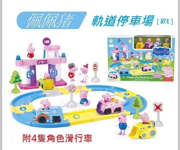 ✿荳荳小舖✿ 聖誕節 交換禮物 佩佩豬 粉紅豬小妹 軌道火車組合 火車玩具 拼圖 軌道 生日禮物