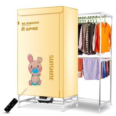 【蘑菇小隊】乾衣機 容聲烘乾機家用衣服乾衣機烘乾器烘衣機衣櫃速乾風乾機哄衣機小型  DF-MG62491