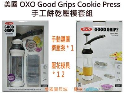 美國 OXO 餅乾 壓模 壓花組 餅乾模具 Cookie Press 造型餅乾 手工餅乾擠壓器 正品