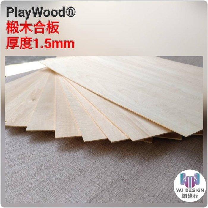 網建行【椴木合板】A3尺寸 【297*420mm*厚度1.5mm 】模型板/烙畫/木板/雷射雕刻/雷雕板/雷射切割板