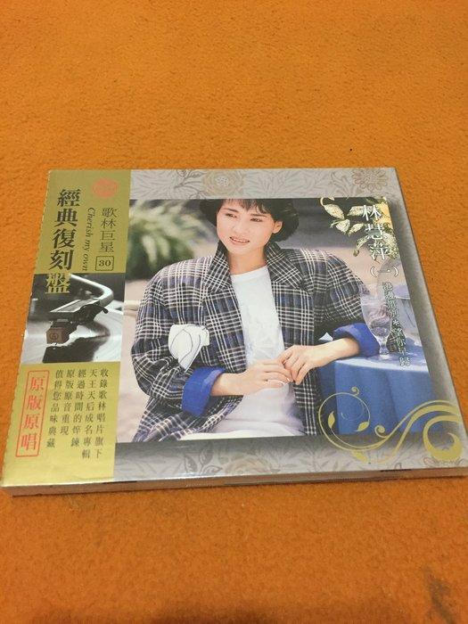 【杜比唱片】 CD ~    林慧萍   //    港邊惜別   (未拆封)    *** CD ***