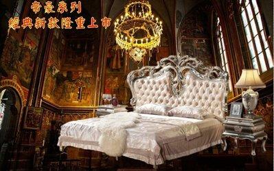 [紅蘋果傢俱] HT-802 大師原創帝豪系列 新古典床 歐式家具 法式雙人床 5尺 6尺 床台 雕花 床架 現貨展示