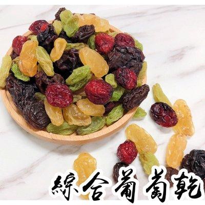 愛饕客【綜合葡萄乾】整顆蔓越莓、無籽大...