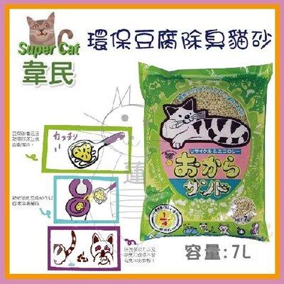 &米寶寵舖$ 現貨 Super Cat 日本 韋民豆腐砂 7L 可沖馬桶 環保砂