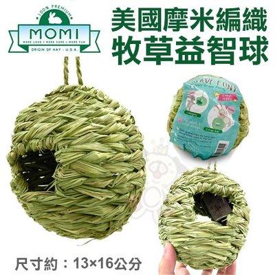 *WANG*美國MOMI摩米-編織牧草益智球 完全天然麻草材質編織製作 尺寸約:13×16cm 成兔適合