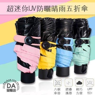 摺疊傘 防曬袖珍黑膠傘 抗UV傘 雨傘...