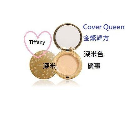 ~Tiffany1~【COVER QUEEN 深米2號粉餅 韓方金色版】金燦完美遮瑕定妝 粉餅 5盒以上免運