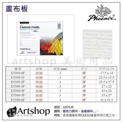 【Artshop美術用品】PHOENIX 鳳凰畫材 空白油畫布板 F2 (41x31.5cm) 單張 E5309-2F