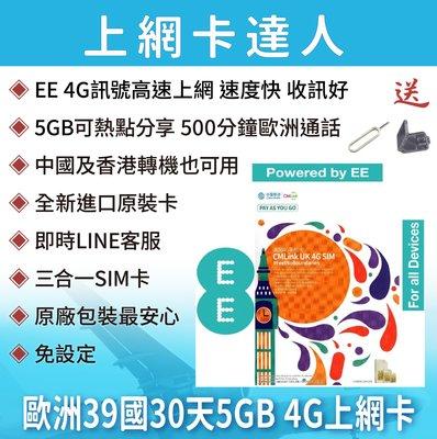 30天  歐洲 5GB 500分鐘歐洲通話 上網卡 49國 4G sim卡 網卡 不含瑞士 使用期限03月31號