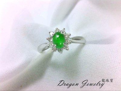 {Dragon Jewelry} 老坑翡翠 旦面 天然鑽石 戒指 18 K 金 小巧可愛 也非常適合年輕女孩 古典美