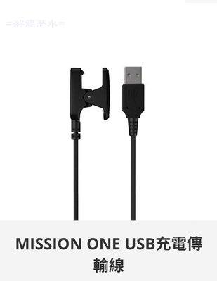 游龍潛水✴ATMOS MISSION ONE 充電線