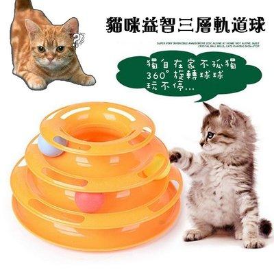 寵愛款 貓咪玩具益智三層旋轉軌道球/逗...