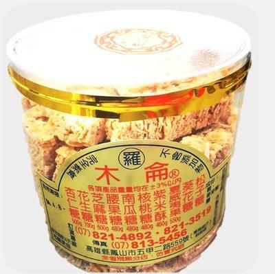 (最少4罐才出貨)木侖花生糖_高雄美食特產_伴手禮品代購_排隊美食