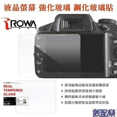 現貨 數配樂 ROWA 樂華 9H 鋼化玻璃貼 保護貼 SONY RX100 M2 M3 M4 M5 M6 螢幕保護貼