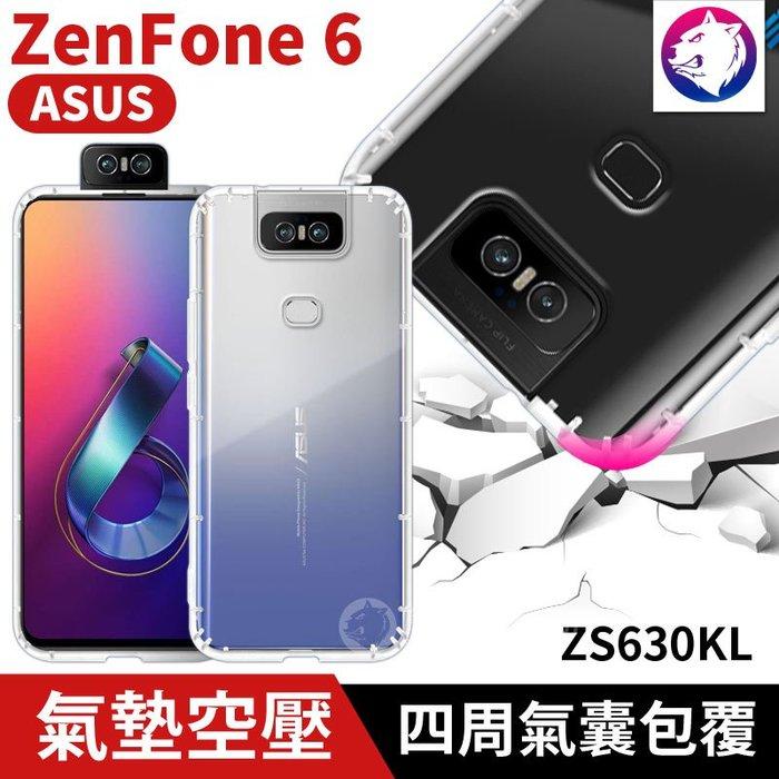 【快速出貨】華碩 ZenFone 6 氣墊空壓 氣囊 手機殼 氣墊殼 防摔殼 透明殼 ZenFone6 保護殼 軟殼