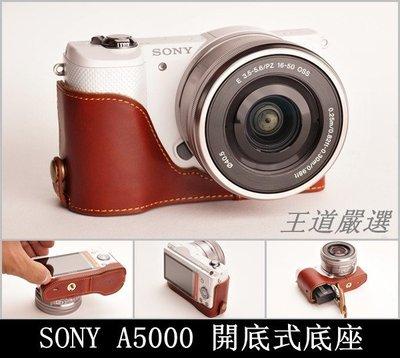 TP-A5000  A5100 SONY 相機皮套 天翼 頂級牛皮開底式真皮底座 超越原廠 快拆電池.可鎖腳架