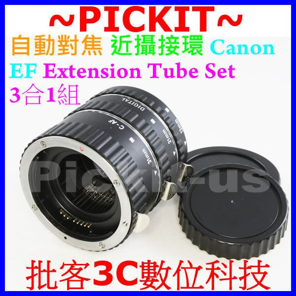 佳能 Canon EOS EF EF-S 卡口 自動對焦 近攝接環 近攝接寫環 近攝接圈 微距接環 近攝環 接寫環