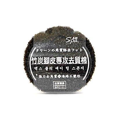 【竹炭腳皮專攻去質棉】去腳皮 沐浴棉 ...