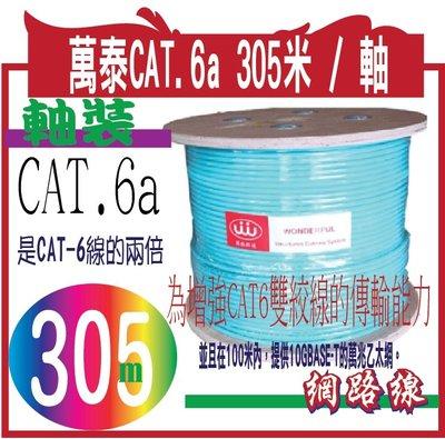 WONDERFUL萬泰CAT.6a【305米 / 軸】純銅A級網路線   是24AWG  包裝:305M /軸 顏色:水