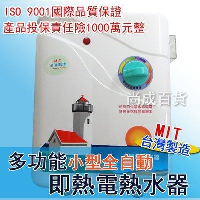 附發票 即熱式電熱水器 熱水器 似鑫司 全鑫 瞬間電熱水器 多功能 小型自動 立即熱 似型號:KG-518
