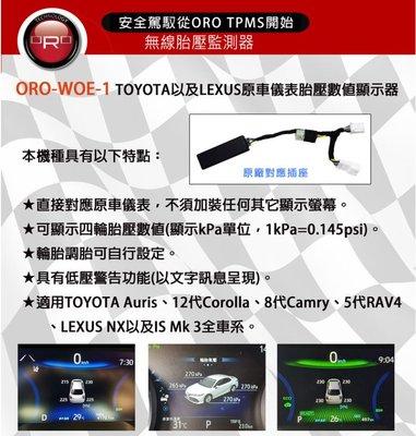 ORO WOE-1 OERX 原廠螢幕整合顯示胎壓模組(免運)