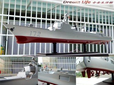 【全金屬 精品】1/400 中國海軍 最新 052D型 飛彈驅逐艦 172艦 ( 昆明號 )~全新預購特惠價! ~