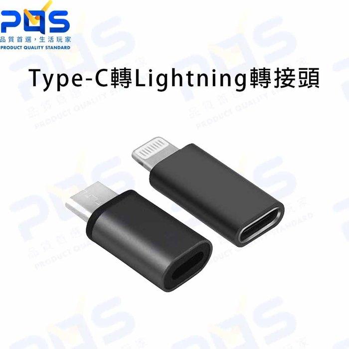 Type-C轉Lightning 轉接頭 充電頭 Lightning轉Type-C 台南PQS