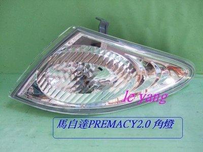 [重陽]馬自達PREMACY 2001-2005年2.0 角燈/左右都有貨