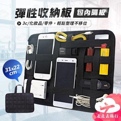 走走去旅行99750【BJ091】彈性收納板 3c收納包 旅行收納隔板 背包內部收整 防滑整理板 固定置物板