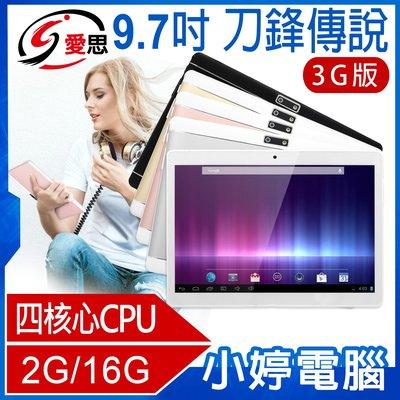 【小婷電腦*平板】全新 IS愛思 刀鋒傳說 9.7吋 3G版 WIFI上網 2G/16G 全視角IPS面板 前後雙鏡頭