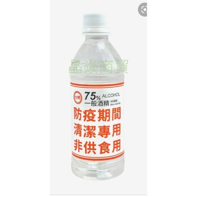 台糖酒精75% 350ml 台糖防疫酒精75%  消毒酒精 台酒酒精75%
