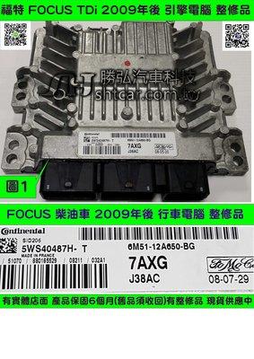 FORD FOCUS MK2.5代 TDi 引擎電腦 2009- 6M51-12A650 行車電腦 維修 修理  圖1