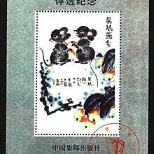 大陸生肖評選張---1984年---鼠年---第一輪---郵票紀念張