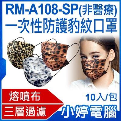 【小婷電腦*口罩】全新 RM-A108-SP一次性防護豹紋口罩 10入/包 3層過濾 熔噴布 高效隔離汙染 (非醫療)