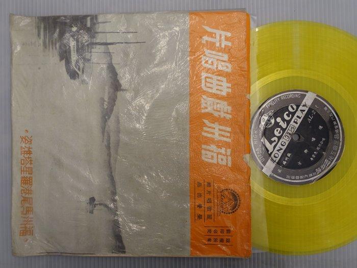 【柯南唱片】福州布袋戲//方卿唱道//al-21 >10吋LP