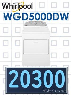 【全家電批發】原廠經銷【來電價20300】有福利品可問Whirlpool惠而浦12公斤 瓦斯型乾衣機 WGD5000DW