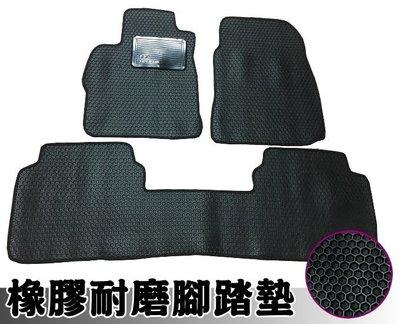 福特MK2 MK3 MK3.5 MK4 FOCUS KUGA 六角型/蜂窩式橡膠踏墊 汽車橡膠腳踏墊 橡膠腳踏墊