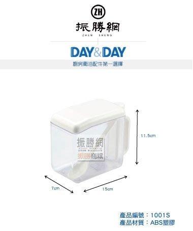 《振勝網》高評價 安心購! DAY&DAY 1001S 單格調味盒 調味罐 乳白色 日日不鏽鋼衛浴配件