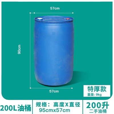 (桃子的店)舊化工桶雙環化工桶塑料加厚二手膠桶圓桶工業桶200l塑料桶柴油桶#熱銷款