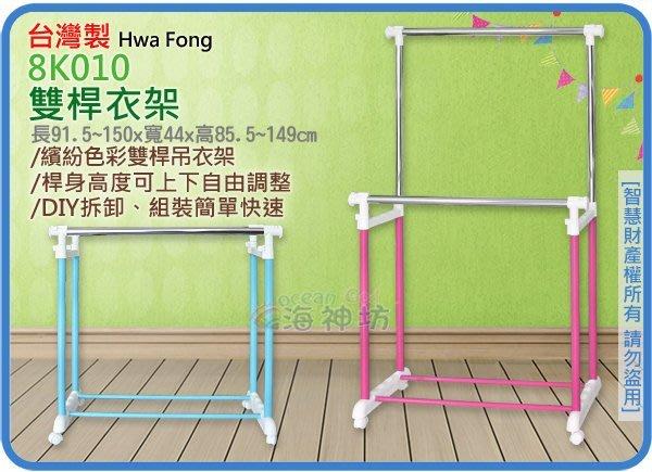 海神坊=台灣製 HwaFong 8K010 雙桿衣架 伸縮曬衣架 吊衣架 吊巾架 長度/高低可調 簡易組裝 附輪3入免運