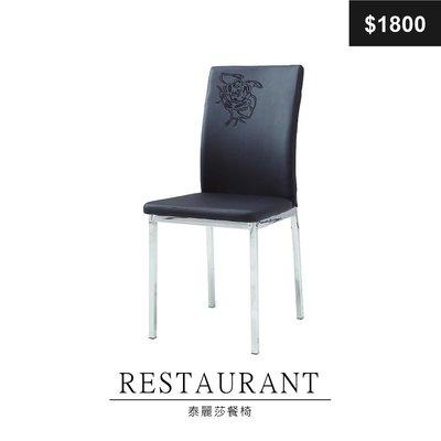 【祐成傢俱】D53   泰麗莎餐椅