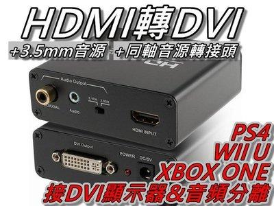 HDMI轉DVI+3.5mm音源+同軸音源轉換器 XBOXONE PS4接DVI顯示器 桃園《蝦米小鋪》