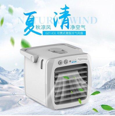 【2019爆款】 移動式冷氣機 冷風機 USB迷你風扇 水冷空調扇 空調風扇 水冷扇